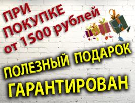 При покупке от 1500 руб. ПОДАРОК ГАРАНТИРОВАН