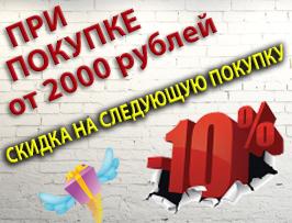 При покупке от 2000 руб. СКИДКА НА СЛЕДУЮЩУЮ ПОКУПКУ 10%
