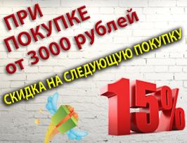 При покупке от 3000 руб. СКИДКА НА СЛЕДУЮЩУЮ ПОКУПКУ 15%