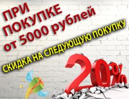 При покупке от 5000 руб. СКИДКА НА СЛЕДУЮЩУЮ ПОКУПКУ 20%