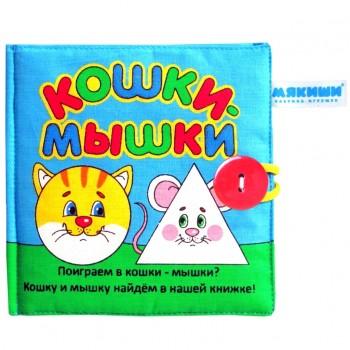 Книжка мягкая «Кошки-мышки»